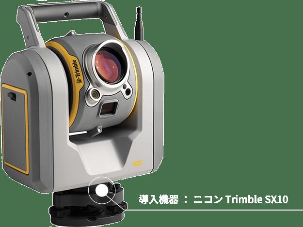 導入機器 : ニコン Trimble SX10